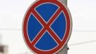 Штраф за знак остановка запрещена 2014-1