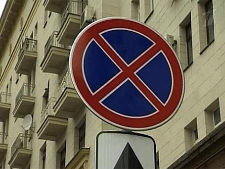Штраф за знак остановка запрещена 2014-2