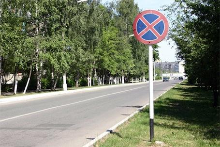 Штраф за знак остановка запрещена 2014