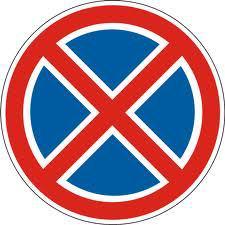 Штрафы за знак стоянка запрещена
