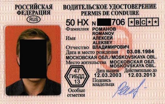 как <strong>фотографию</strong> сделать водительские права самому 2