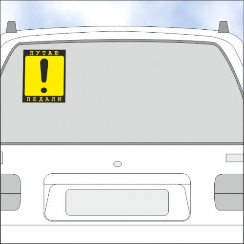 сколько нужно ездить со знаком начинающий водитель в 2014
