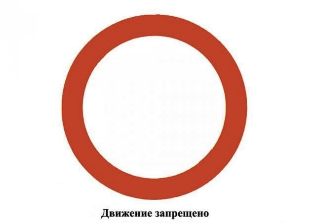 Знак - Движение запрещено - штраф за нарушение