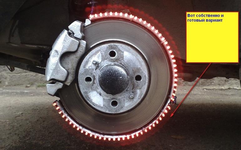 Подсветка дисков3