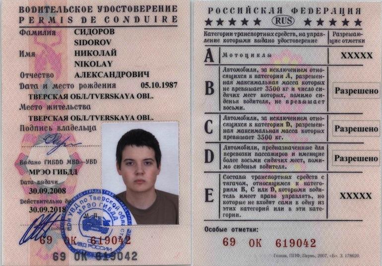 Изъятие водительского удостоверения1