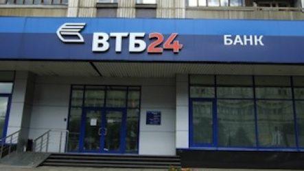 Кредит на авто в ВТБ24 — отзывы