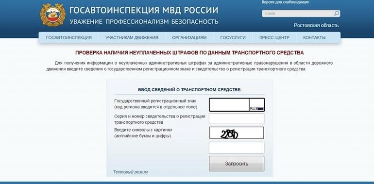 штрафы ГИБДД по номеру транспортного средства2