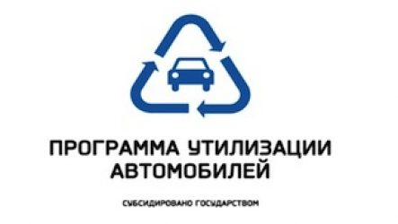 Новые правила утилизации автомобилей