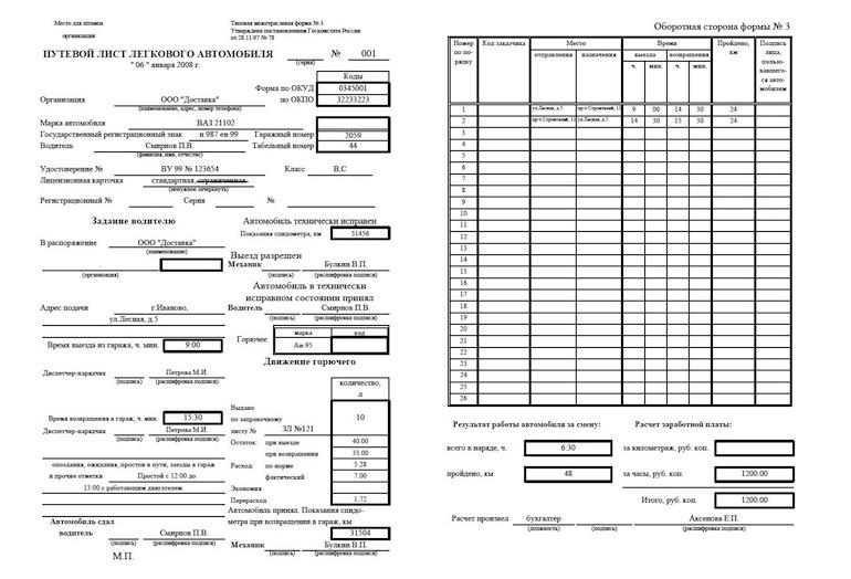 оформление путевого листа на месяц образец img-1