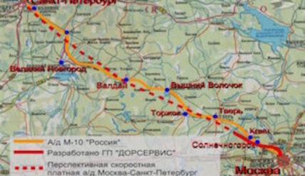 Платная трасса Москва-Санкт-Петербург