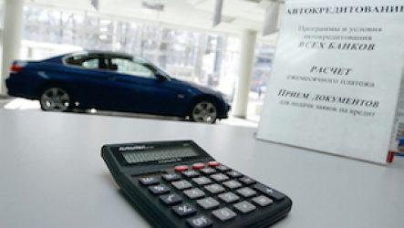 Ставки на автокредит в банках РФ