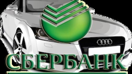 Отзывы о кредите на авто в Сбербанке