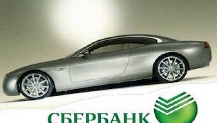 Автокредит в Сбербанке в этом году