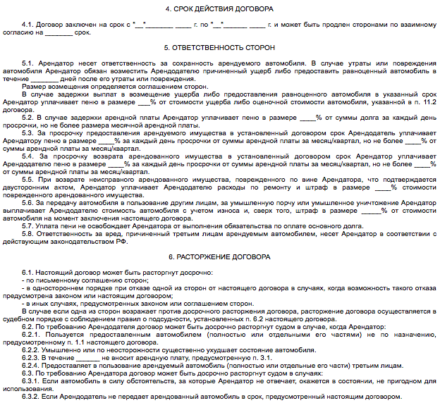 Договор Аренды Авто с Физическим Лицом образец - картинка 1