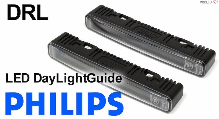 Дневные ходовые огни Philips-4