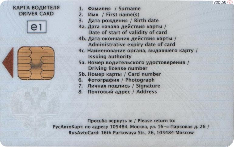 Карта водителя для тахографа2