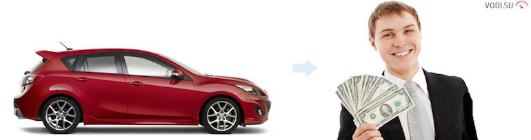 Залоговые автомобили1