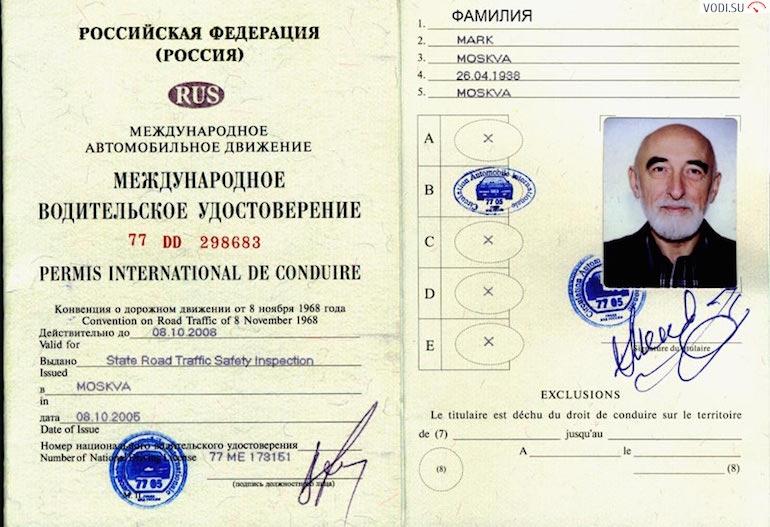 международные водительские права1