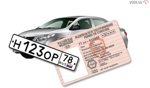 Переоформление автомобиля без замены номеров3