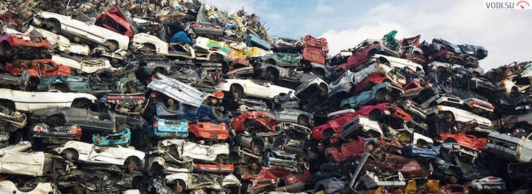 Программа утилизации автомобилей 2016-2