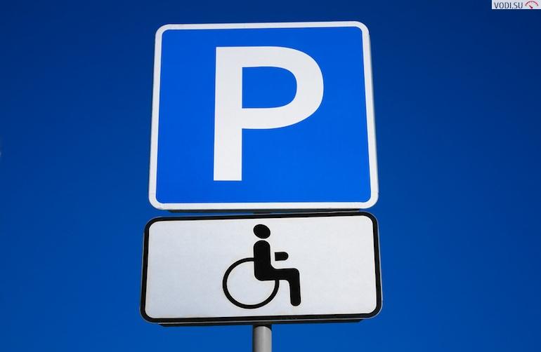 Парковка для инвалидов3