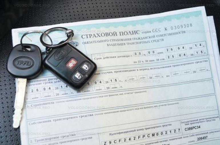 Вписка водителя в страховку2