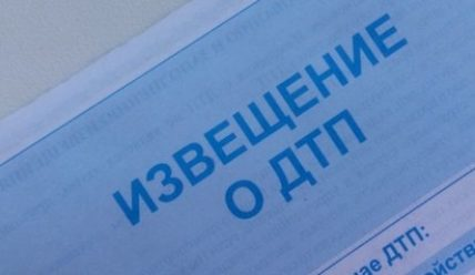 Извещение о ДТП для страховой — заполнение