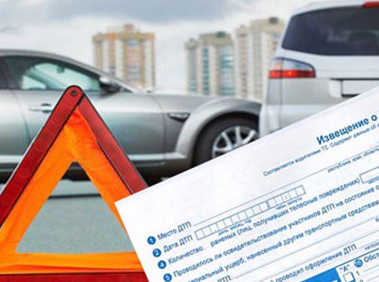 Извещение о ДТП для страховой пополнение3